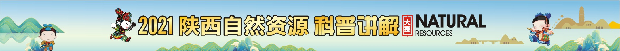 2021年陕西自然资源科普讲解大赛