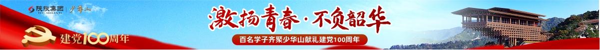 祝福的形式千千万:借青春之名,少华山献礼建党百年
