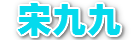 宋九九博客自媒体简介,知名的自媒体人及SEO站长