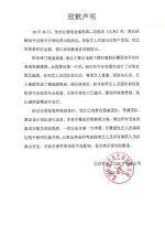 张杰演唱会主办方发声明致歉:已向各大团队追责