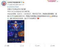 中国《DOTA2》职业杯S2败者组 LGD战队1:2不敌小象