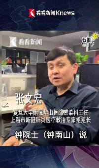 张文宏:打了疫苗,就好比给老鼠吃老鼠药