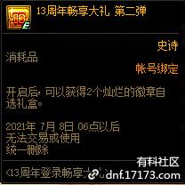 dnf13周年庆活动6月19日开启:13周年登录畅享大礼(登陆奖励)