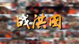 《战洪图》MV:写满铁血担当