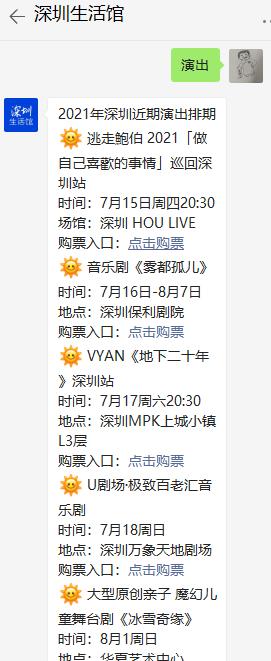 深圳2021年暑假期间演唱会有哪些?