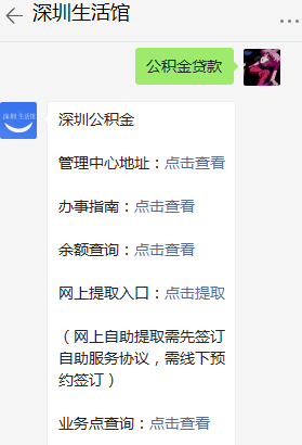 深圳一个家庭可以申请多少笔公积金贷款吗?(附流程)