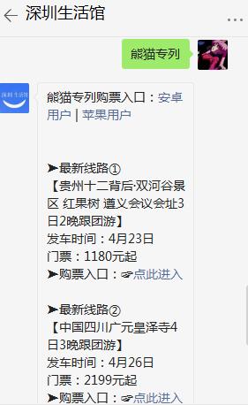 2021年熊猫专列票价详情一览(附购票入口)