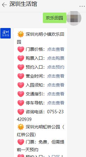 深圳光明欢乐田园2021端午节假期有花海吗?