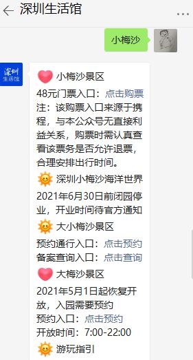 深圳小梅沙海滨栈道怎么去呢?入口在哪里?