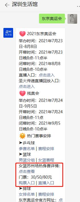 中国女篮2021东京奥运会热身赛有几场?对公众开放吗?