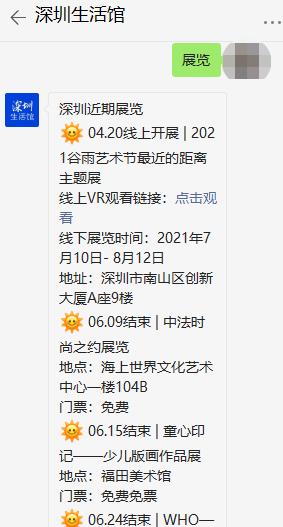 2021年深圳坪山美术馆部分活动延期/取消具体安排