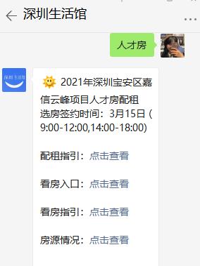 2021深圳大鹏新区第一批单位人才房看房时间、地址及预约电话