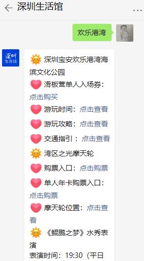 深圳欢乐港湾摩天轮毕业季中高考生优惠活动