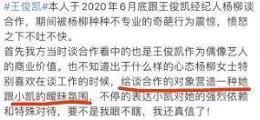 遗憾!北电老师透露王俊凯毕业大戏取消全国巡演