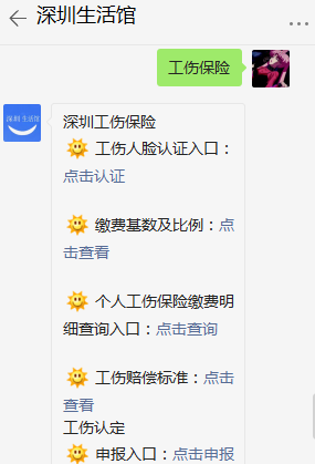 2021年深圳各社保分局工伤科咨询联系电话是多少?