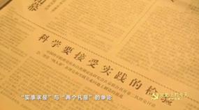 讲经典故事 学百年党史 【红色经典】系列七