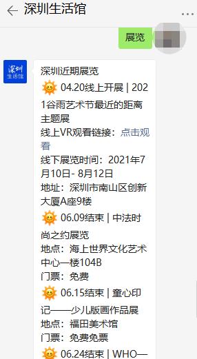 深圳市各区2021年6月份免费展览参观汇总