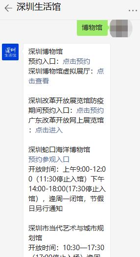 深圳南山博物馆2021年6月10日暂停开放详情