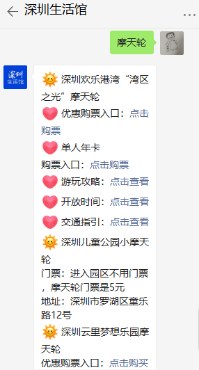 深圳欢乐港湾摩天轮每天都会开放吗?(附运营时间)