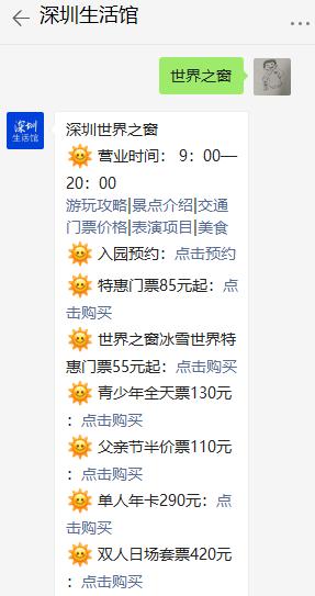 深圳世界之窗2021年父亲节男士半价票如何购买?