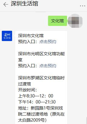 2021年深圳光明区文化馆总分馆近期部分服务暂停