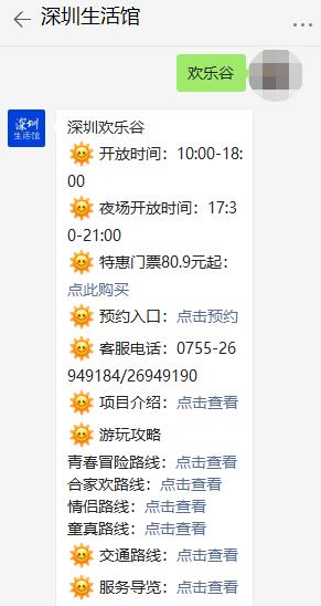 深圳欢乐谷5D奇遇光影乐园2021年端午假期会开放吗?