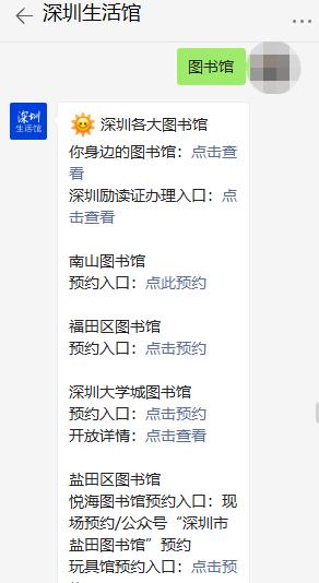 2021年端午假期深圳龙岗区图书馆开放时间安排