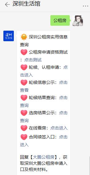 深圳龙华区禁止代理销售小产权房通知全文