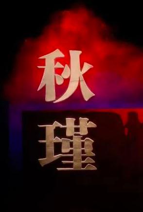 大型原创京剧《秋瑾》首演成功