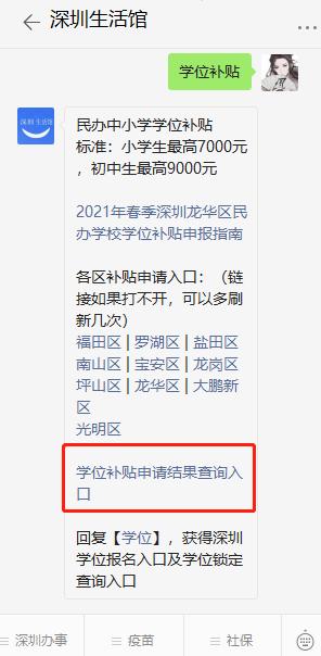 2021年深圳坪山民办学位补贴申请结果查询方式及入口