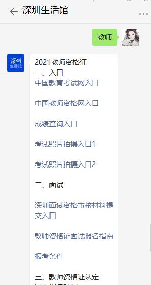 2021年深圳市教师资格体格检查指定医院名单一览