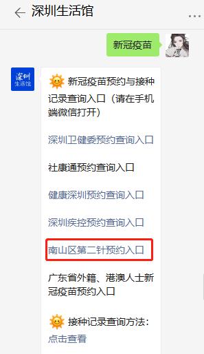 5月7日深圳宝安新冠疫苗接种点及预约入口