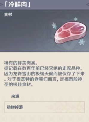 原神雪山三块石碑和日志隐藏任务位置地点攻略 原神世界任务新鲜的肉完成方法