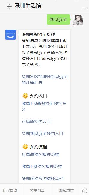深圳新冠疫苗接种记录怎么查询?(附查询入口)