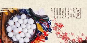 【网络中国节?元宵】元宵佳节,让传统与现代相向而行