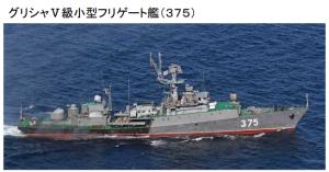 俄罗斯军舰连续3天出现在宗谷海峡,日本监视跟拍
