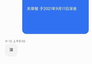 """平山县委政法委书记短信回复群众""""滚""""?官方回应"""
