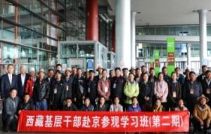 西藏基层干部第二期学员抵京