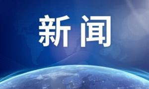 365bet10bet下载驻欧盟使团要求欧方立即停止干预香港事务