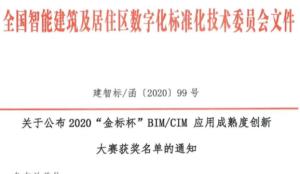 """海纳云斩获2020""""金标杯""""BIM/CIM应用成熟度创新大赛四项大奖"""