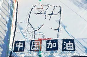 雪后大连理工惊现巨幅8个大字画作 绝美航拍画面曝光
