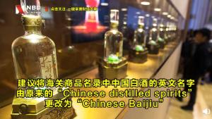 """中国白酒的英文名改了!海关正式启用:""""Chinese Baijiu"""""""