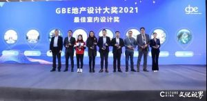"GBE地产设计大奖2021隆重颁发,青岛·银丰玖玺城荣获""最佳室内设计奖"""