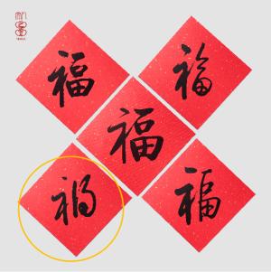 """""""福""""字写错了,人民文学出版社紧急道歉并补救、赔偿"""