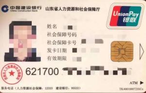 济南第三代社保卡功能大升级!权威使用指南来了