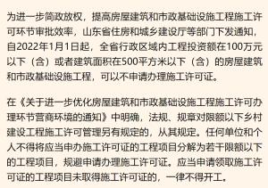 山东住建厅:明年起,投资额100万元或500平以下工程可不办施工许可证