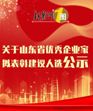 """山东拟表彰73名企业家:张瑞敏等有望获评""""杰出企业家"""""""