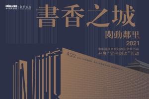 """中华网陕西携手西安新华书店开启""""全民阅读"""""""