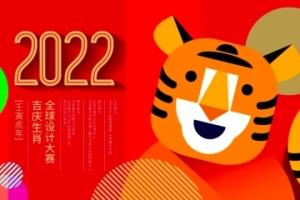 2022全球吉庆生肖设计大赛(壬寅虎年)正式启动!