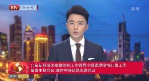 北京新冠肺炎疫情防控工作领导小组调度疫情处置工作【视频】